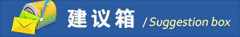 中经国际万博手机版ios集团建议箱