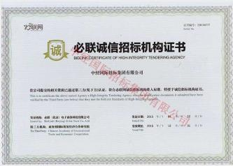 必联诚信ope体育官网机构证书