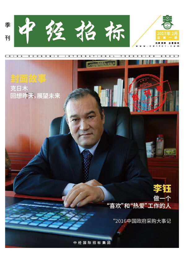 《中经招标》季刊第一期